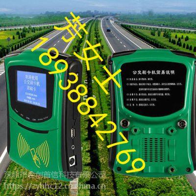 梅州市巴士收费机-车载公交刷卡机-城乡公交收费机