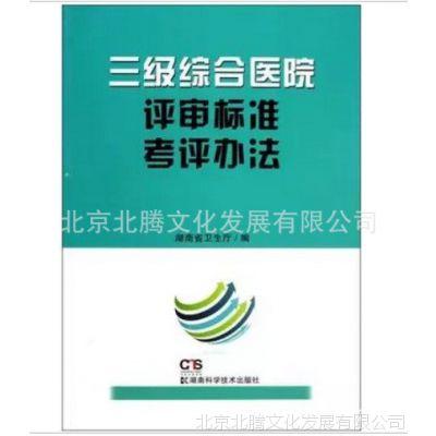 三级综合医院评审标准考评办法 正版书籍 湖南省卫生厅