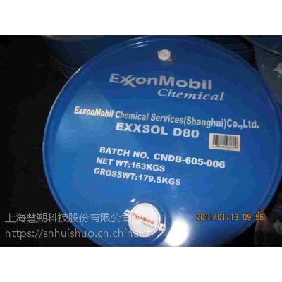 供应D80溶剂油 美孚授权经销商 脱芳烃碳氢溶剂 Exxsol D80