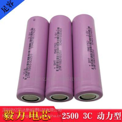 供应正品毅力18650锂电池 动力2500 5C放电 动力工具 电摩专用