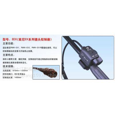 索尼EX1/EX1R/EX3/EX260/EX280云豹摄像机控制器摇臂变焦线控器