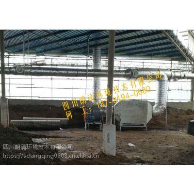 四川成都养殖厂猪粪鸡粪鸭粪臭气收集治理工程