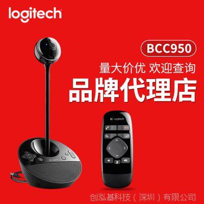 罗技BCC950高清视频会议摄像头 C950主播直播美颜摄像头 可代发