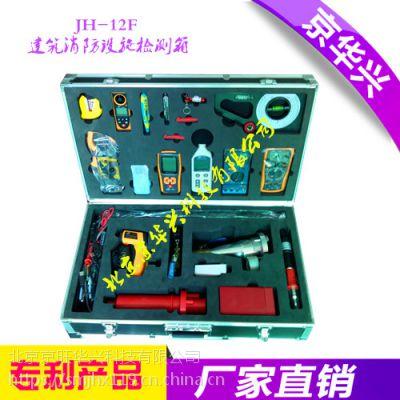 消防安全评估装备¥京华兴消防维护保养设备检测仪器工具