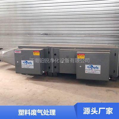 黑龙江塑料废气处理设备 大连塑料造粒废气处理设备 铂锐专业定制