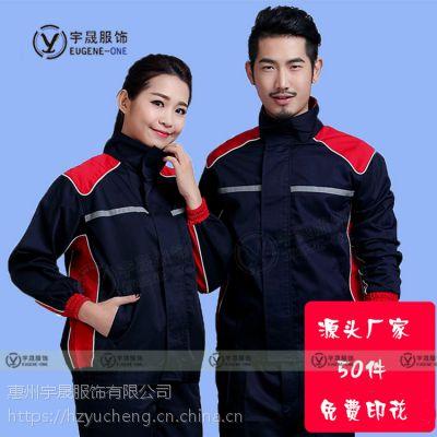 惠州劳保工装定制 长袖工作服批发 耐磨汽修厂厂服工衣