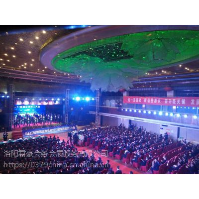 承接洛阳舞台搭建 活动策划 公司年会