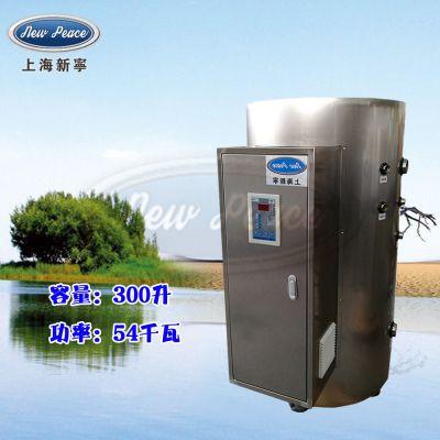 上海新宁大型电热水器NP300-54容量300升功率54kw电热水炉