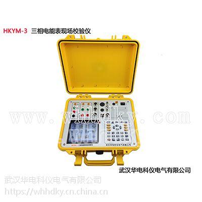 HKYM-3多功能三相电能表现场校验仪华电科仪供应
