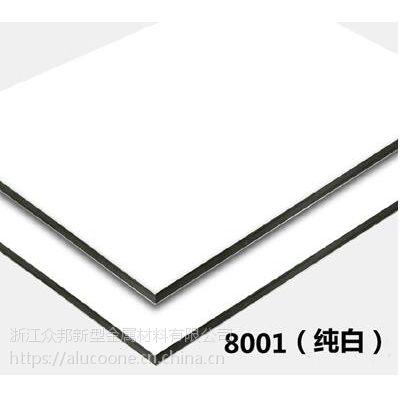 浙江众邦外墙幕墙建筑用氟碳铝塑板