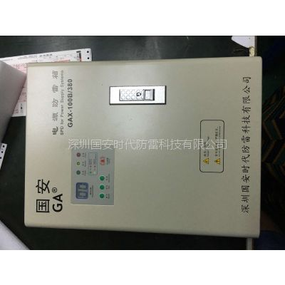 箱体式电涌保护器厂家现货批发GAX-100B/380
