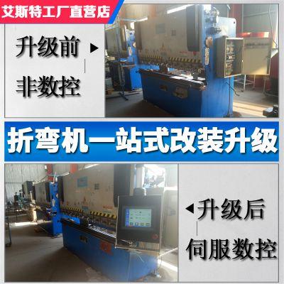 江苏泰州市折弯机改装数控系统各类折弯机改装伺服系统