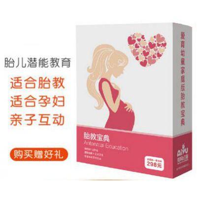 爱育幼童右脑胎教宝典早教玩具 孕妇怀孕胎儿互动游戏早期游戏 胎教宝典 孕妇音乐 胎教音乐