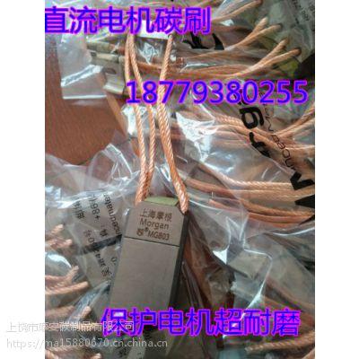 批发销售上海摩根碳刷MG70规格25*32*60