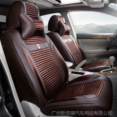 广州斯洛骐定制汽车坐垫 四季通用 全包围皮革座椅套 夏季透气冰丝座垫