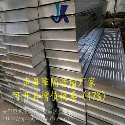 金属百叶岩棉凯耀声屏障高速公路圆孔隔音板墙生产厂家