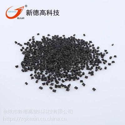 PA66塑料尼龙塑胶原料导电塑料DGK-CF35碳纤增强塑料 改性塑料