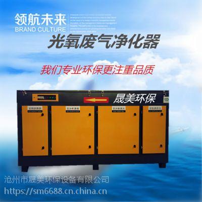 供应废气处理设备废气净化器环保设备工厂异味净化设备