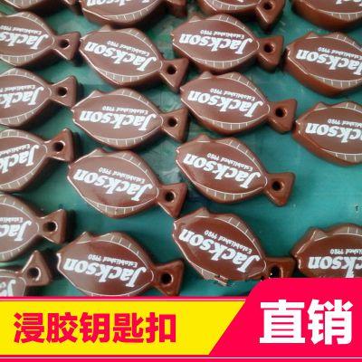 男女通用PU钥匙扣 海绵浮标 浸胶海绵 深圳东泰厂家