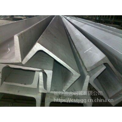 长沙现货低价供应304不锈钢槽钢10#
