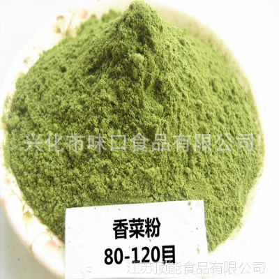 脱水香菜粉调味小包装蔬菜粉香菜籽粉