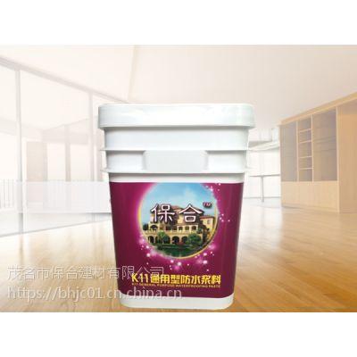 黔东南K11通用型防水涂料 保合防水厂家直销