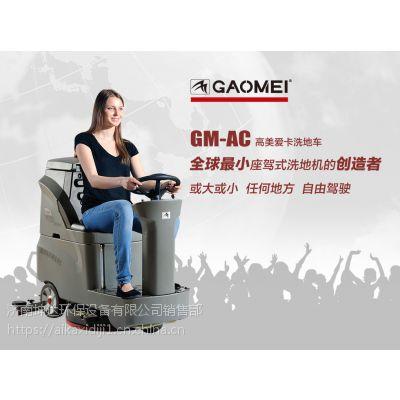 聊城高美自动洗地机 洗地车GM-AC 小型驾驶洗地车