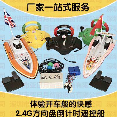 厂家直销广场游乐设备方向盘遥控船儿童水上闯关乐设施配控制器