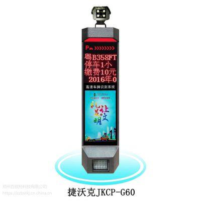 高清豪华车牌识别JKCP-G60