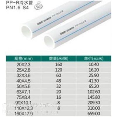 江苏诺贝尔互联科技(在线咨询)|ppr水管|ppr热水管