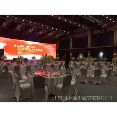北京特色年会