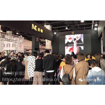 2018杭州10月秋季美博会