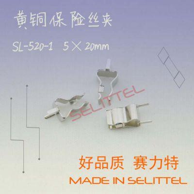 现货供应5*20保险丝夹 SL-520-1 黄铜镀镍保险丝夹 赛力特