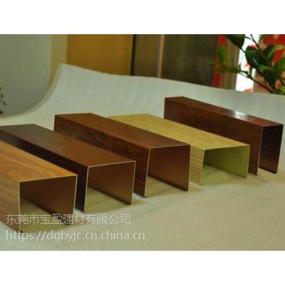 仿木纹铝方通格栅,木纹铝方通,宝盈建材