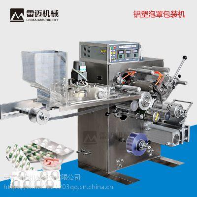 云南DPT70铝塑泡罩包装机 胶囊医药包装机 小型高速包装机设备