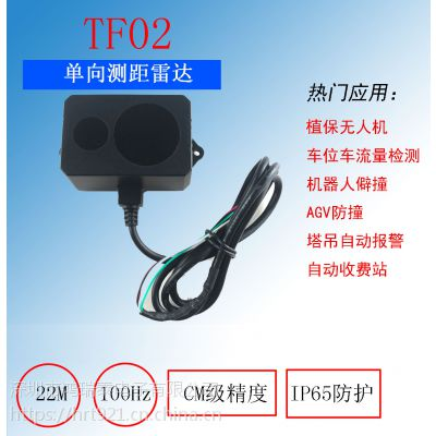单点激光测距雷达TF02