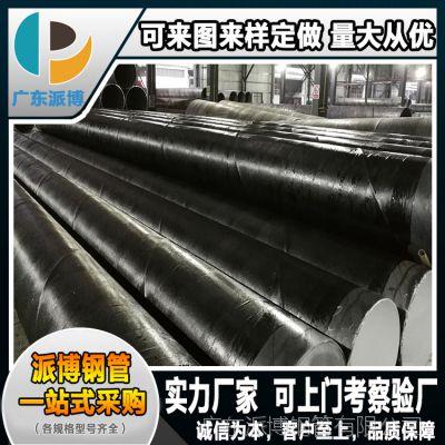 广州深圳中山东莞市政工程供给排水管道用螺旋钢管批发 品质好