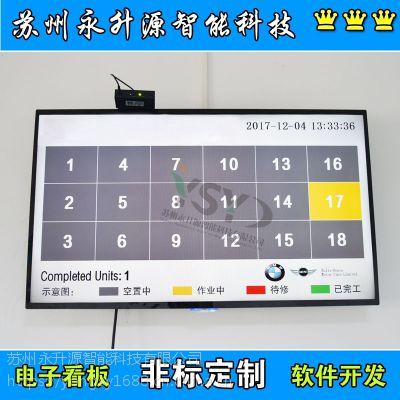 苏州永升源 工位异常呼叫系统数据终端采集液晶显示屏安灯呼叫系统 可视化看板