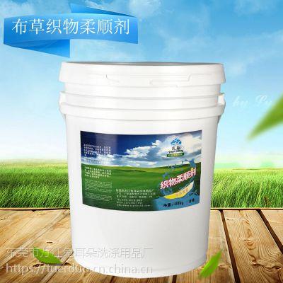远翔织物柔顺剂 使织物柔软、蓬松、消除静电作用 柔顺剂厂家