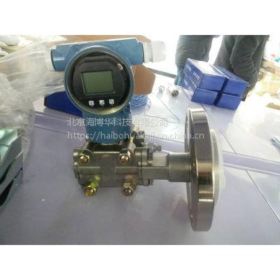 3051差压变送器单法兰LT型可HC膜片钽膜片带HART协议北京海博华