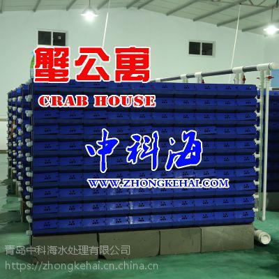 供应中科海 蟹公寓 zkh-crab03m 循环水养殖设备