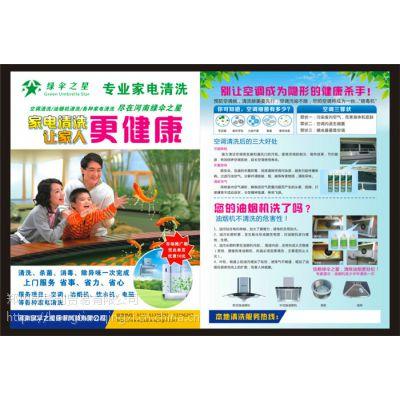 威格利家电清洗服务之空调清洗流程及规范标准