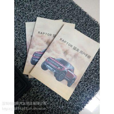 10-14款福特猛禽F150中文说明书 用户手册 可上牌用