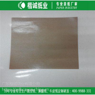 深圳本色淋膜纸 楷诚原纸包装淋膜纸公司