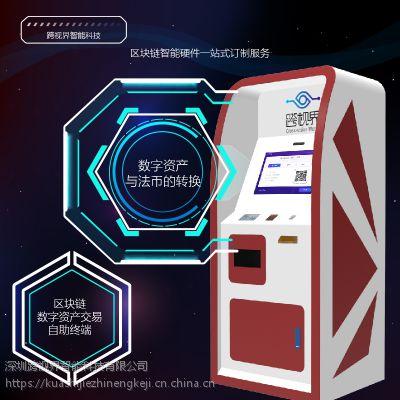 区块链取款机 数字资产交易BTM支付 区块链科技自助终端订制