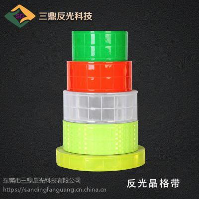 反光晶格条 专业定制各种纹路尺寸 火警交警PVC反光带 欧盟环保 耐寒耐高温