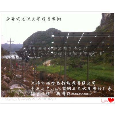 供应兰州太阳能支架生产厂家|热镀锌C型钢供应|天津诚智泰型18202558037