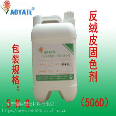 皮革固色剂 反绒皮固色剂 高效固色剂 自主研发506A