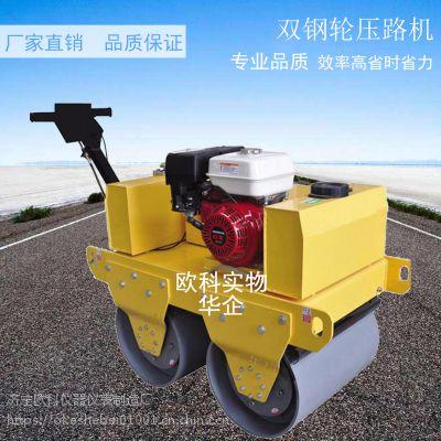 欧科手扶式小型压路机双钢轮振动压路机