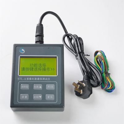 供应博飞电子STL-A型微电脑漏保测试仪,便携式在线漏电开关测试仪